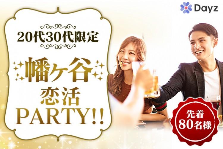 ※先着※【20代30代限定】幡ヶ谷(新宿) 恋活パーティー