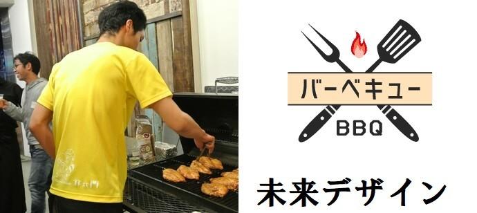 恋活♡BBQ♡30~49歳♡少人数&アットホーム