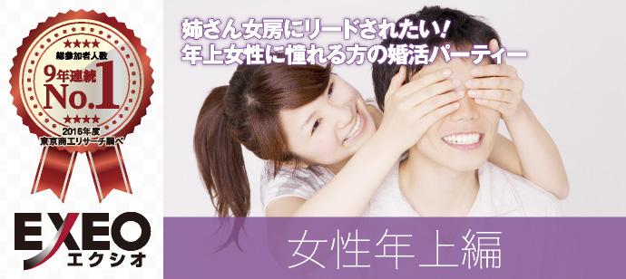 女性40・50歳代/男性30・40歳代〜女性年上編〜