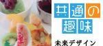 友活♡スイーツ好き♡少人数&アットホーム