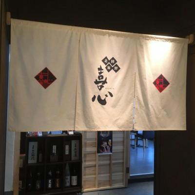 市ヶ谷 北海道民会 ランチ会