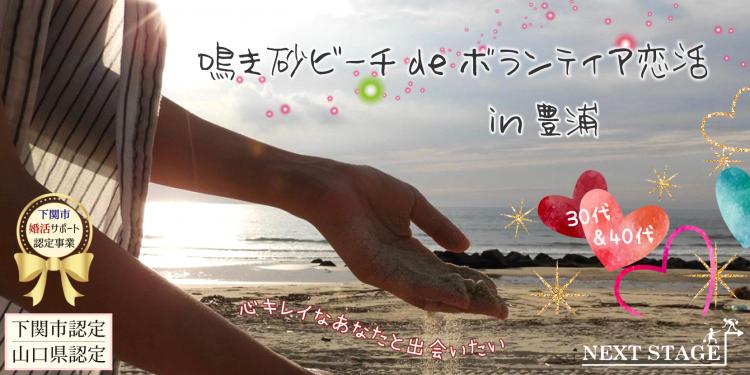 ★下関市婚活サポート認定事業★【30代40代】鳴き砂ビーチ de ボランティア恋活 IN 豊浦 ~心キレイなあなたと出会いたい~