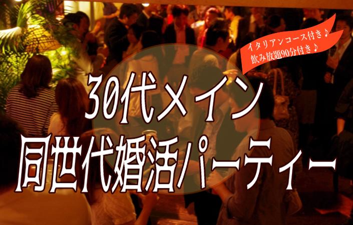 ♡30代メインの同世代婚活パーティー♡ 12月28日(土)19:30~