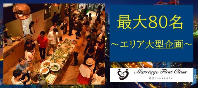 小倉80名立食パーティー