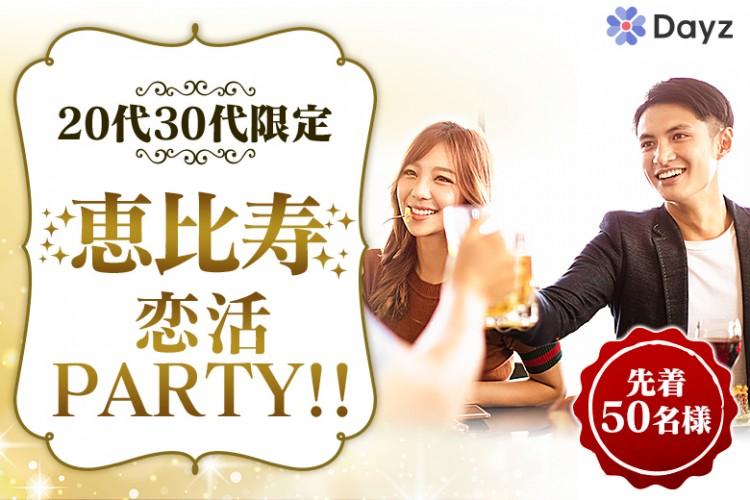 【20代30代限定】恵比寿 恋活パーティー