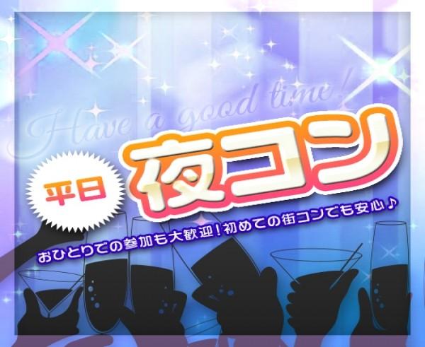 週末の夜に楽しく恋活☆幅広い世代で楽しむ平日夜コンin太田