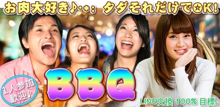 【渋谷/呑み友BBQコン☆彡】 呑んで食べて盛上る友活3h ◎室内だから急な雨でも大丈夫! IN渋谷
