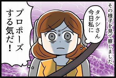 第49回 今日プロポーズされちゃう!?