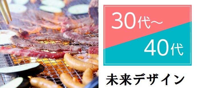 恋活♡焼肉パーティー♡30代40代♡少人数&アットホーム