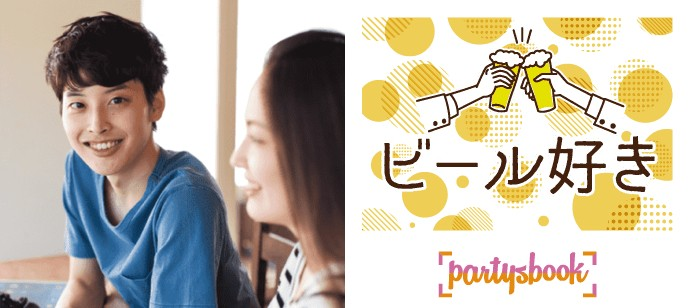 《六本木恋仲コン》クラフトビールを堪能しよう☆