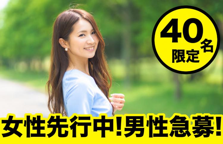 【40名様限定☆完全着席】恋活パーティー@梅田
