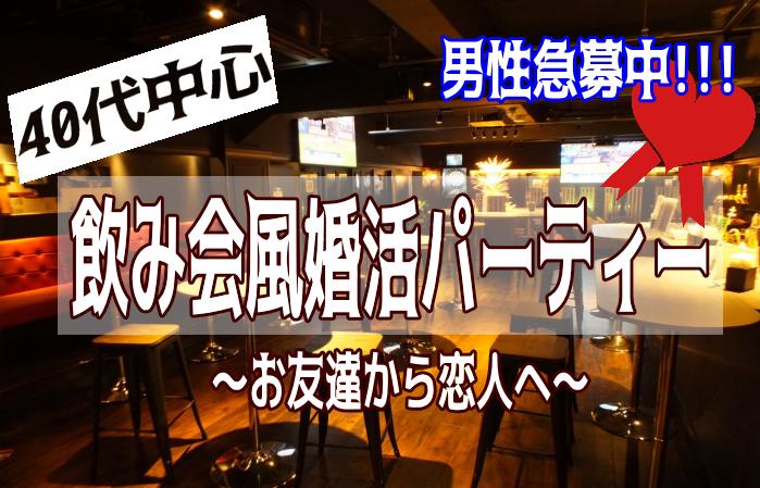 40代中心×心斎橋開催 ❤飲み会風婚活パーティー❤ 12月20日(金)20:00~