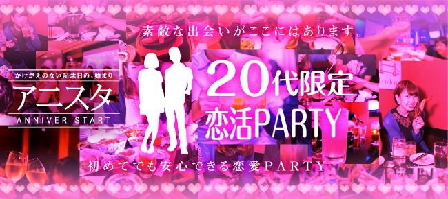 仙台【人気の同世代交流♪20代限定企画】 同世代だ話も弾みます☆恋に発展しやすいと大人気♪