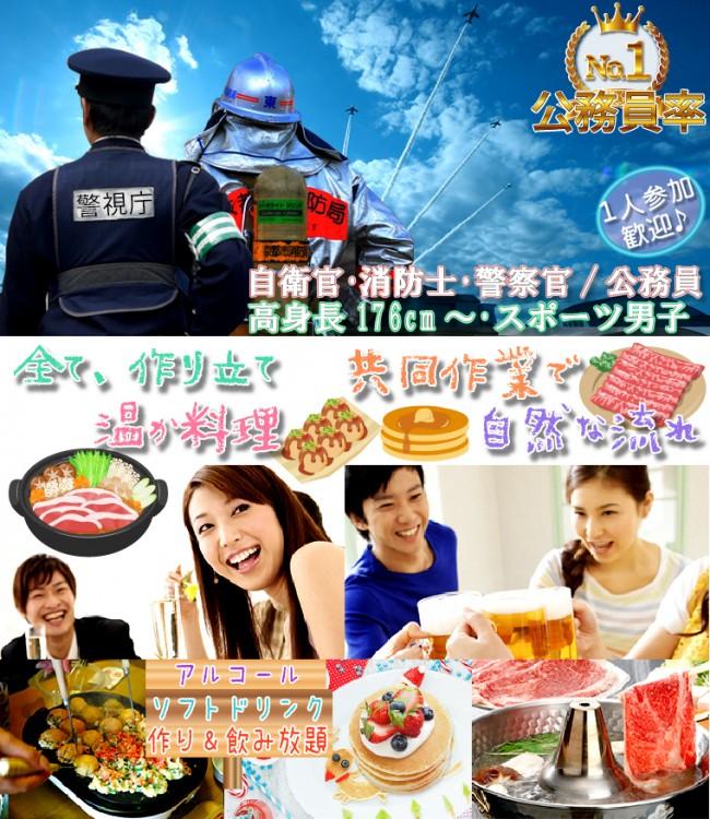 〝金曜日〟の渋谷コン♪・*: 【女子90年代生まれ♪】 vs 【自衛隊・消防士・警察官/公務員・高身長176cm~男子】 1名でも全然平気♪・*: