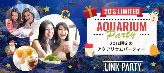 20代限定 アクアリウム LINK PARTY