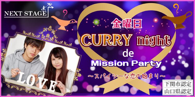 【20才~38才】金曜日 CURRTY ナイト de ミッションパーティー IN 宇部 ~スパイシーな恋の始まり~