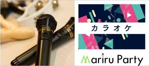 歌って騒いで盛り上がるのが一番楽しい♡  新宿カラオケコン☆