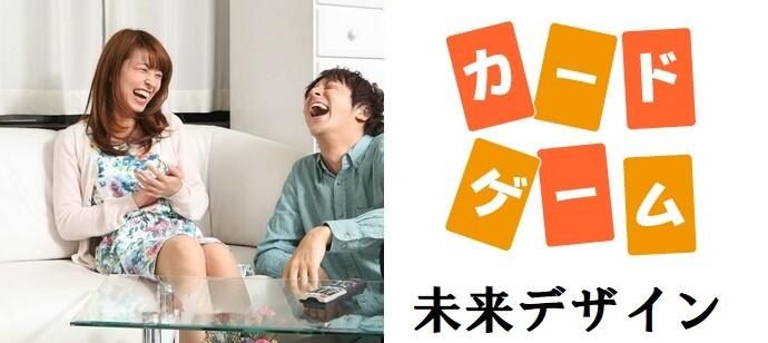 カードゲーム会♡20代30代♡少人数&アットホーム