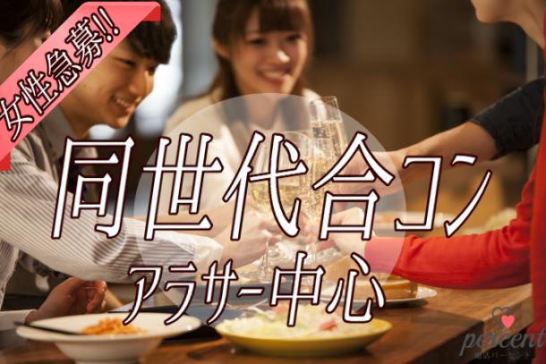 ❤アラサー中心の同世代恋活パーティー❤ 10月26日(土)19:30~