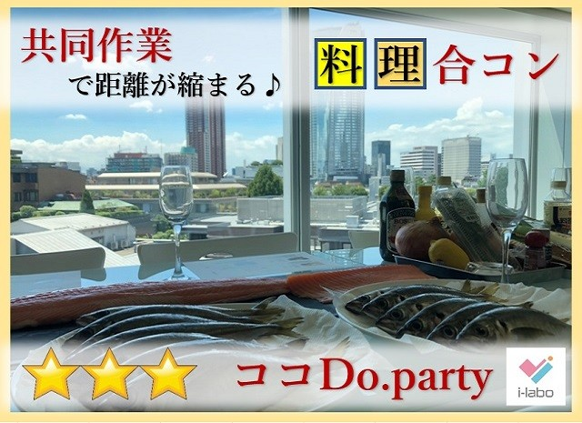 お魚マイスターが教える料理教室合コン ココDo.party