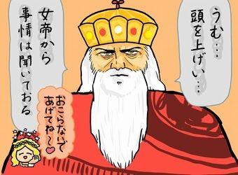 第20回 どっしりと構えた頼りれる父親。皇帝の魅力!