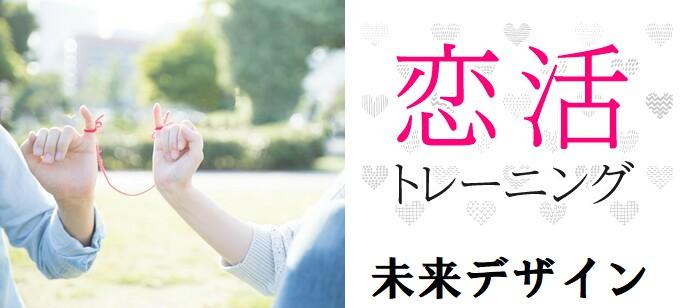 結婚相談所がお勧めする恋愛コーチング★少人数&アットホーム