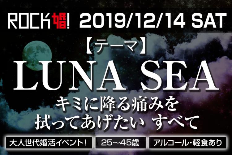 第65回【ROCK婚】LUNA SEA 好き