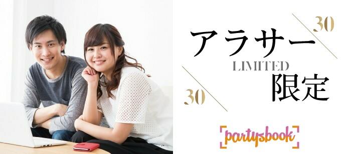 《六本木恋仲街コン》アラサー参加限定編♪ / 1店舗&着席型☆