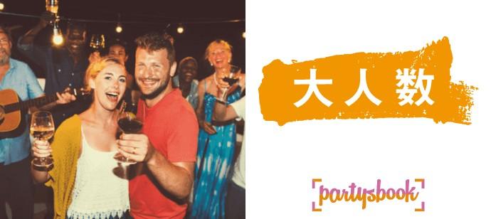 <六本木>大規模&立食型《宴コン国際交流パーティー》おひとり様歓迎☆
