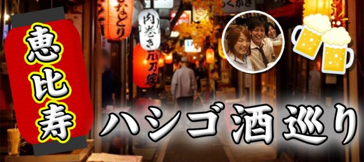 恵比寿はしご酒コン - 女性人気!男性急募!