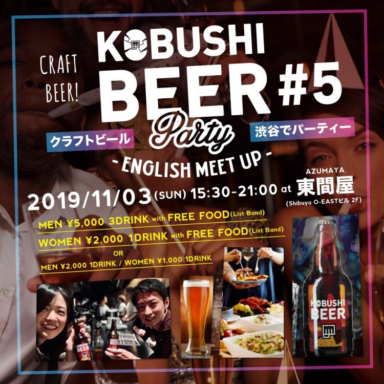 外国人のお友達を作ろう!英語と手作り料理とクラフトビールでトモ活@渋谷 「手作り料理食べ放題「飲み友・友活・オフ会」