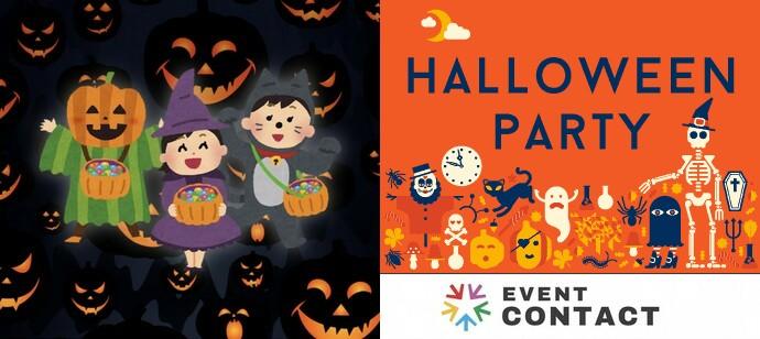 【横浜エリア最大級ハロウィン街コン】お洒落なBARで最大35名の仮装ハロウィンパーティ♡♡