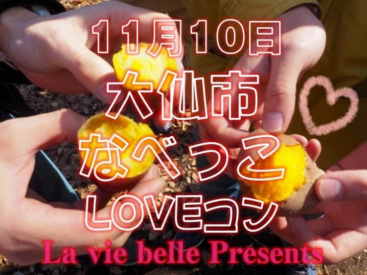 なべっこLOVEコン~秋に色づく恋物語~