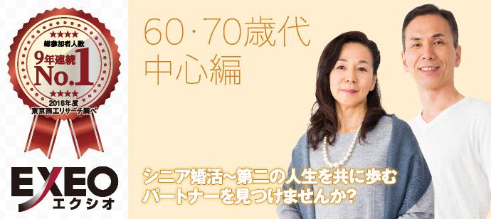 個室パーティー【60歳代・70歳代〜シニア婚活編〜】