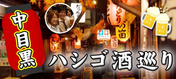 中目黒はしご酒コン - 女性に人気の企画!