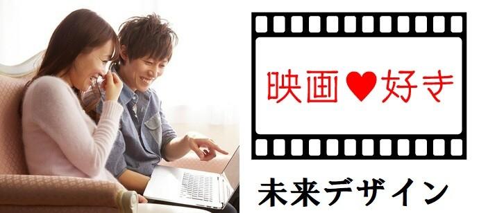 ほろ酔い★映画・ジブリ・海外ドラマ好き会♡少人数&アットホーム