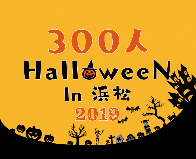 300人HalloweeN in 浜松2019