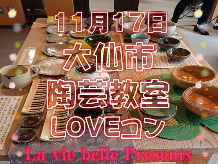 大仙市陶芸教室LOVEコン