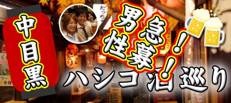 中目黒はしご酒コン - 女性人気!男性急募!