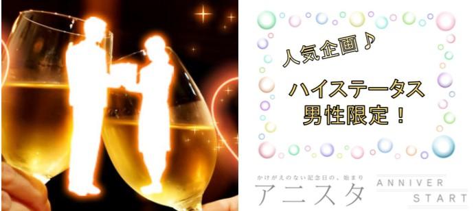 新宿【大人気の男性ハイステータス限定企画♪】 30名限定!公務員・大手企業・医療関係・年収450万円以上多数☆女性お早めに♪