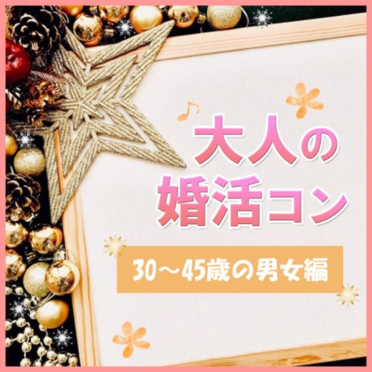 クリスマス前に真剣な出逢いを応援!大人の婚活コンin金沢