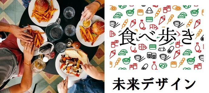 【友活】食べ歩き好き会♡少人数&アットホーム