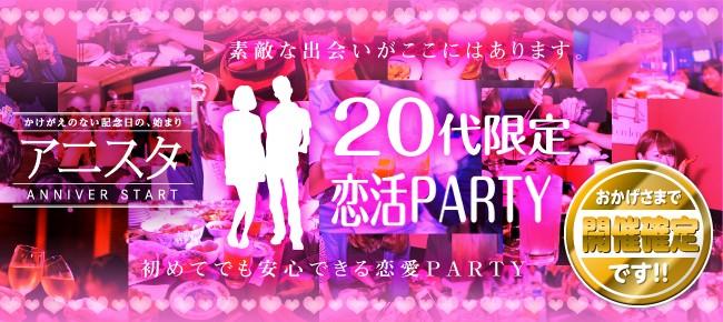 静岡【人気の同世代交流♪20代限定企画】 30名限定!同世代だから共通の話題で会話も弾みます☆恋に発展しやすいと大人気♪
