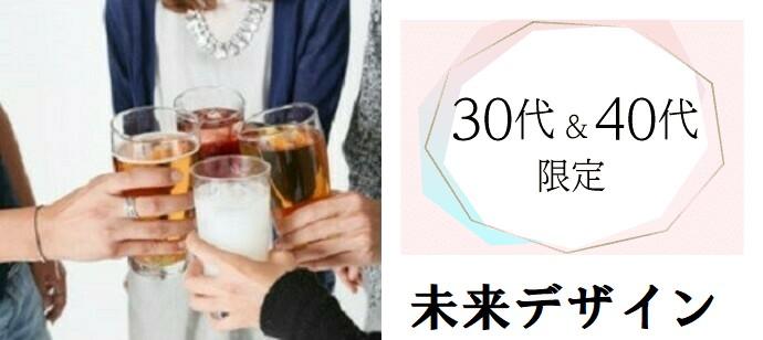 恋活♡ほろ酔い・お酒好き♡30から49歳♡少人数&アットホーム