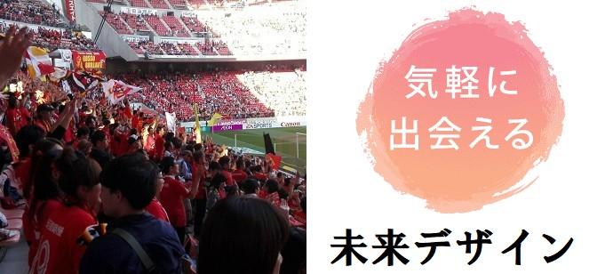 スポーツ観戦好き♡少人数&アットホーム