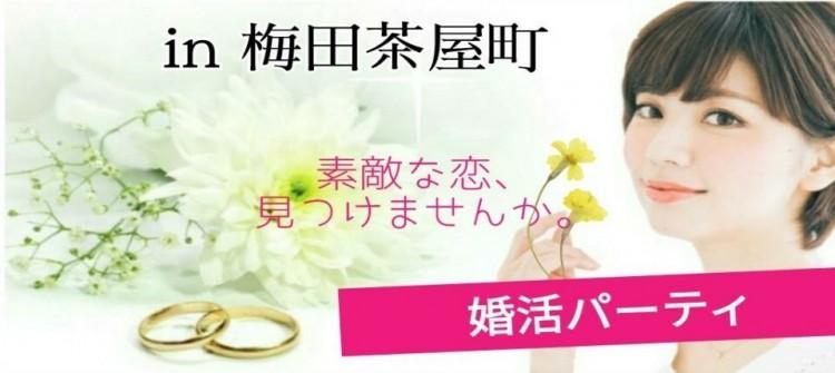 【人気の年の差】「梅田茶屋町」着席1対1婚活!プロフィールカード&マッチングあり♪素敵な出会いを応援します☆