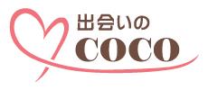 出会いのCOCO
