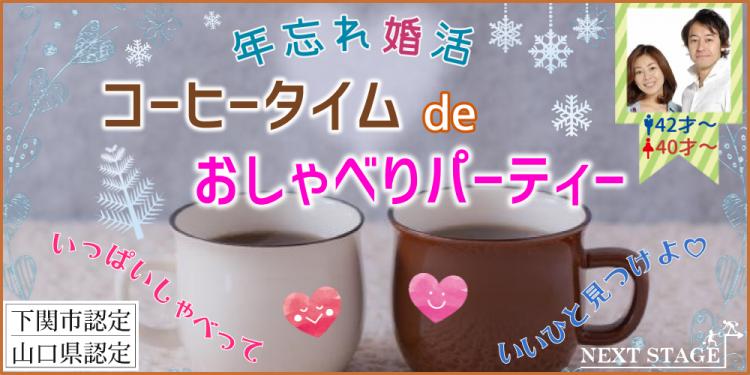 【男性42才~/女性40才~】年忘れ婚活♡ コーヒータイム de おしゃべりパーティー in 宇部