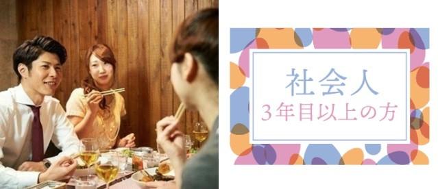 【秋葉原】社会人3年目以上の方限定パーティー/全員の異性とお話しできる×着席シャッフル有/飲み放題FOOD付