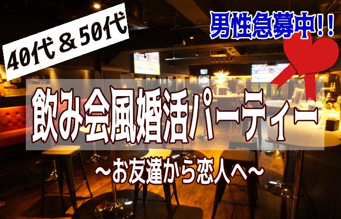 50代中心×心斎橋開催 飲み会風婚活パーティー 12月6日(金)20:00~